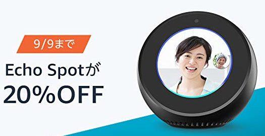 アマゾンでAmazon Echo Spotが早速セールで14980円⇒11980円。