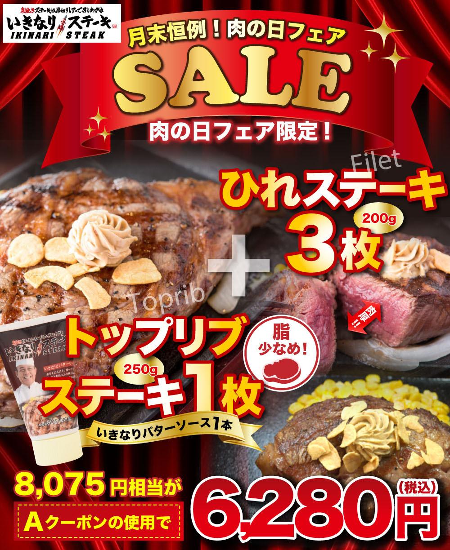 楽天のいきなり!ステーキで月末恒例、肉の日フェアで肉をセール中。