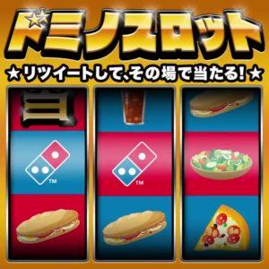 ドミノ・ピザで2500円以上で使える1000円OFFクーポンが抽選で1万名にその場で当たる。~9/22 8時。