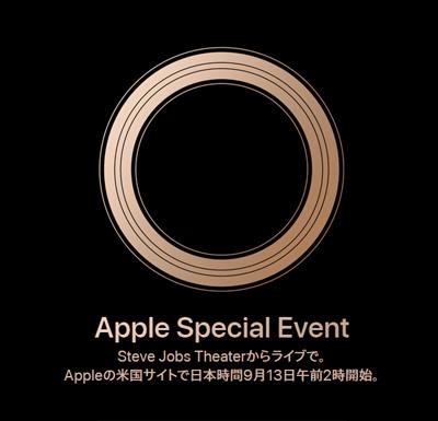 新iPhone発表会は9/13 2時より。名称は公式サイトから『iPhone XS』『iPhone XS Max』『iPhone XR』でほぼ確定。
