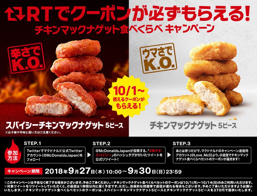 マクドナルドでチキンマックナゲット食べ比べ割引クーポン30分円がもれなく貰える。9/27 10時~9/30.