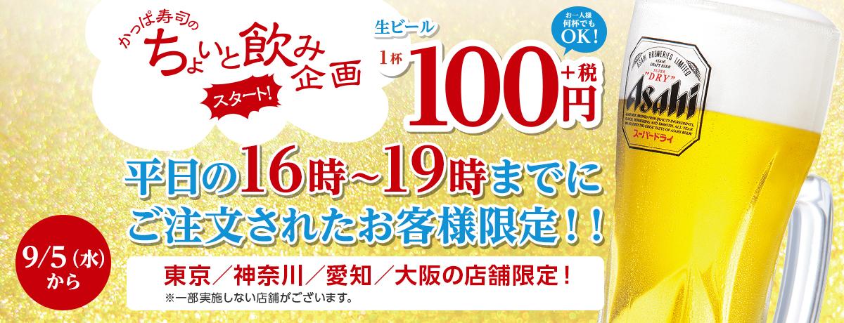 かっぱ寿司で生ビール380円が100円セールとなるちょいと飲み企画を実施中。平日16時~19時。