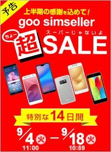 Yahoo!ショッピング/楽天のgooSimsellerで超SALE。Huawei P20lite、nova lite2、FLEAZ BEATなどがセール。9/4 11時~9/18 11時。