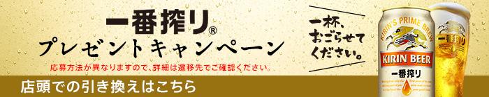 【別】キリン一番搾り生ビール350ml缶が抽選で10万名にその場で当たる。自宅に郵送。~9/17。