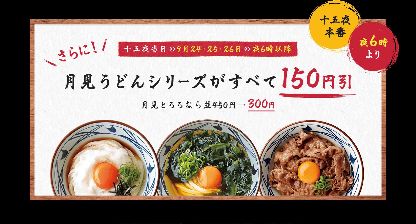 丸亀製麺でうどん月見祭。月見うどんシリーズが150円引き。9/24~9/26。