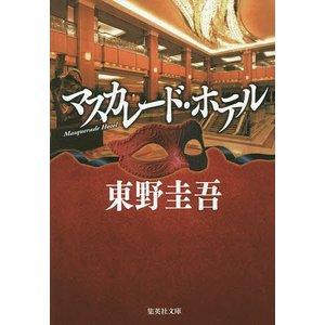 Yahoo!ショッピングで1万円以下で使える文庫本、絵本カテゴリ15%OFFクーポンを配布中。本日限定。