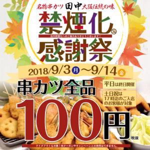 Yahooダイニングで串カツ田中が禁煙化感謝祭で串カツ全品100円を開催予定。~9/14。