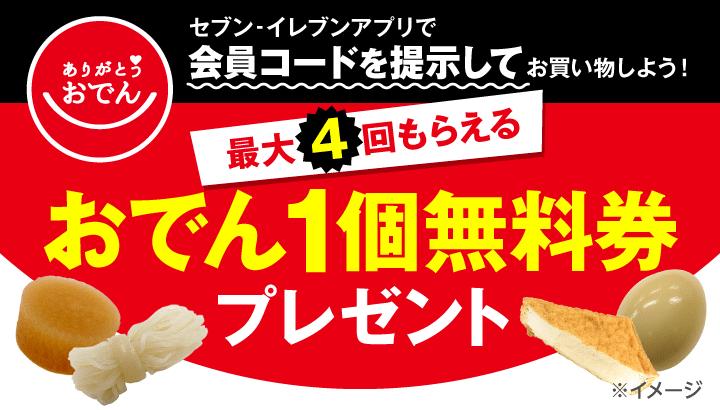 セブンイレブンアプリでおでんが合計4個、セブンカフェ50円引き券が毎日先着25万名に貰える。~9/30。