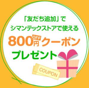 ノートン公式ストアでLINE友だち追加で800円OFFクーポンを配信中。