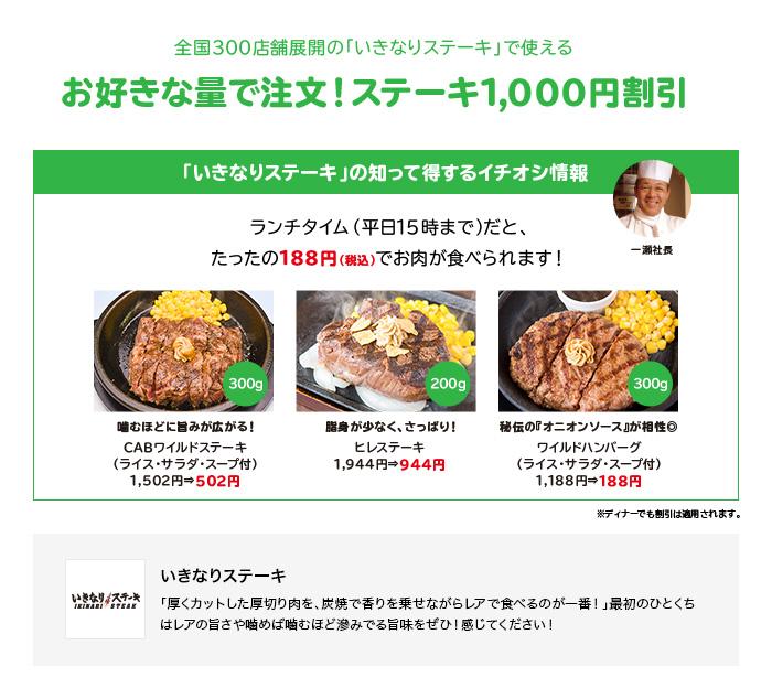 ZOZOTOWNで5000円以上の買い物をするといきなり!ステーキの1000円分クーポン、ガスト988円分クーポン、ネットクレーンゲーム「とるも」、music.jpなどのクーポンがもれなく貰える。~9/30。