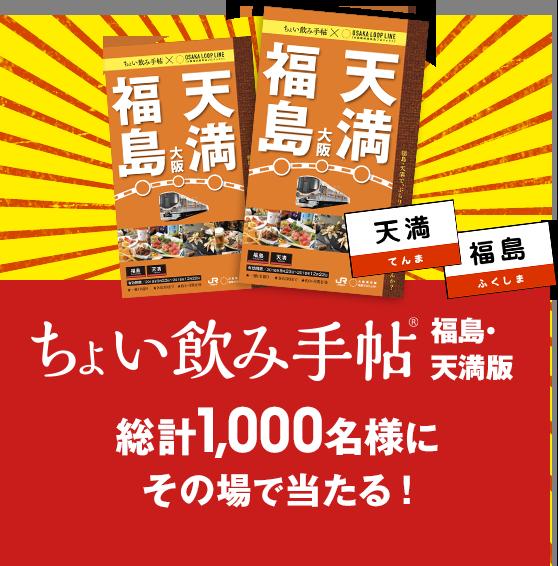 大阪の天満と福島で使えるちょい飲み手帖が抽選で1000名に当たる。~10/31。