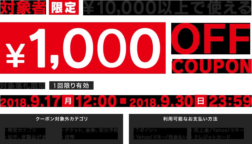 ヤフオクで5000円以上で1000円OFFクーポンを配信中。~6/30。