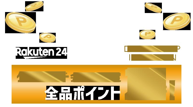 【3時間限定】楽天24で時間限定ダイヤモンド会員ポイント2倍。