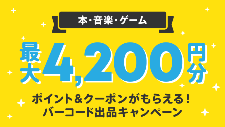 メルカリで<本・音楽・ゲーム>のバーコードを読み取って出品すると、出品だけで1個30ポイント、売れたら300円分クーポン、最大4200円分が貰える。~9/17。