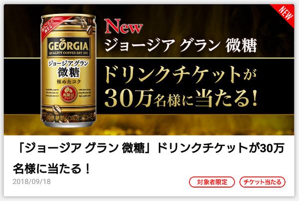 Coke ONアプリで先着で20万名に「ジョージア グラン 微糖」がその場で当たる。