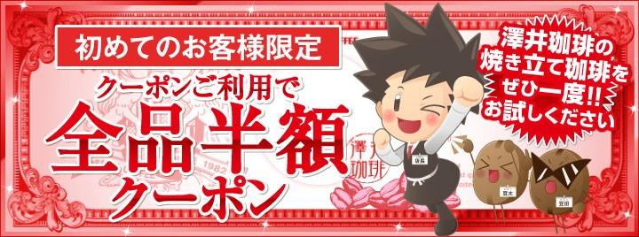 【新規限定】Yahoo!ショッピングで澤井珈琲の全商品が50%OFFとなる割引クーポンを配信中。