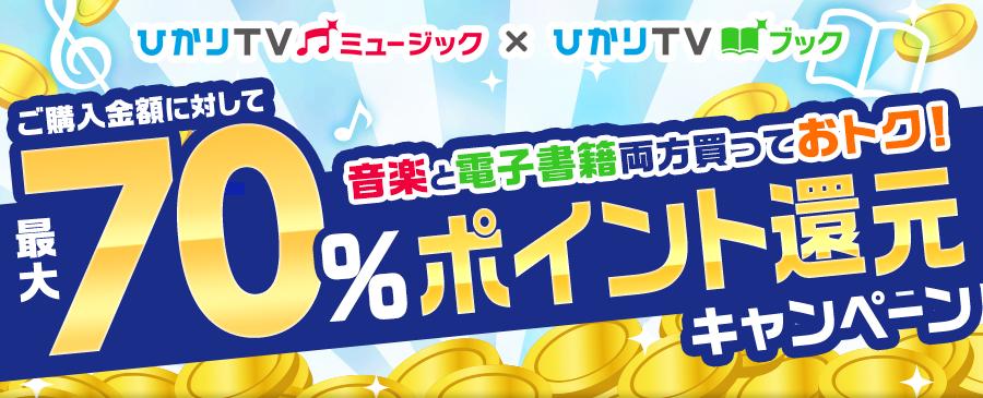 ひかりTVブック、ミュージックで1000円以上買うと最大70%ポイントバック。~9/18。