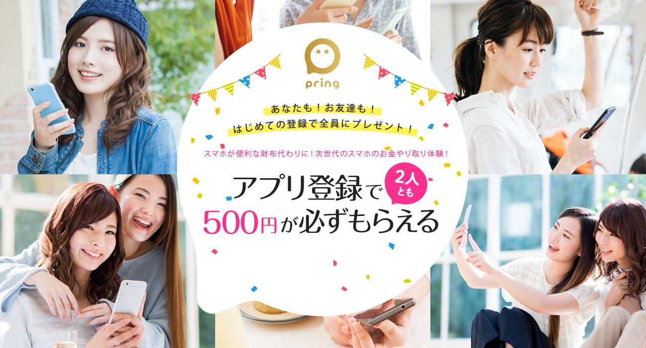 【今日まで】お手軽送金サービスのpringで紹介しても500円、されても500円がもれなく貰える。3/28~4/12。