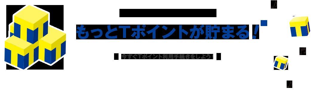 クロネコヤマトの宅配便ロッカー(PUDOステーション)受け取りで何回でも100Tポイントが貰える。~10/2。