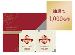 美容液のソヴァタージュ ケア セラム コンセントレが抽選で1000名に当たる。8/31~。