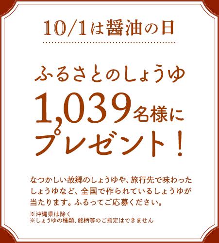 しょうゆ情報センターでふるさとのしょうゆが抽選で1039名に当たる。~10/31。