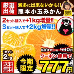 楽天で熊本小玉みかんが2kg1111円⇒777円送料無料となるクーポンを配信中。