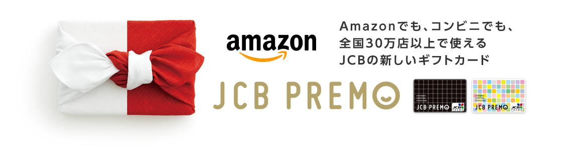 JCBプレモカードで還元率5.7%キャンペーン。全額アマゾンギフト券に変換可能。~9/30。