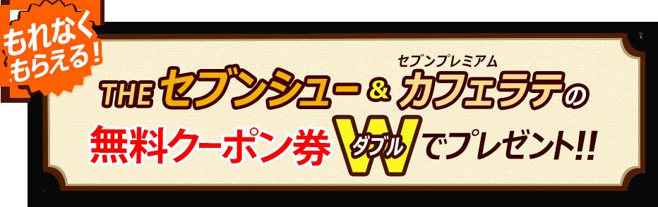 オムニ7で2ヶ月連続で100円以上買うと、セブンシューとセブンカフェラテの無料クーポンがもれなく貰える。~10/31。