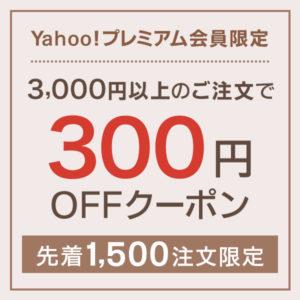 Yahooショッピングでプレミアム会員限定、ショップ限定のファッションクーポン300円~1000円分を配布中。