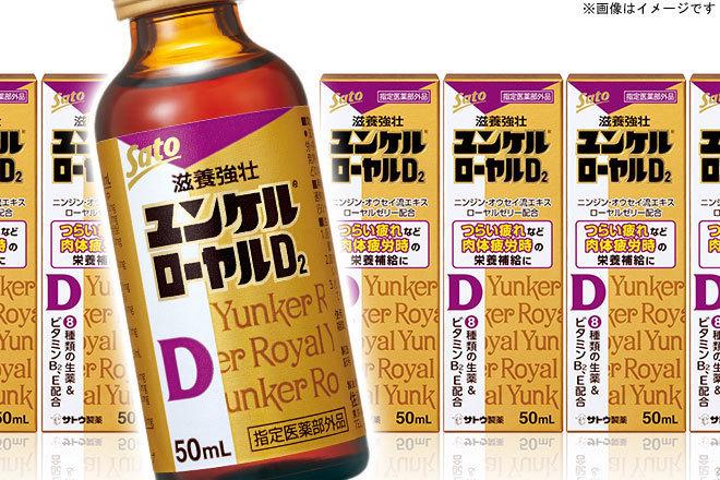 くまポンで佐藤製薬 ユンケルローヤルD2(50ml) 10本セットが10280円⇒4980円。アマゾンの半額。
