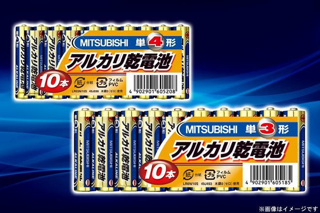 くまポンで三菱(MITSUBISHI)アルカリ乾電池10本パック×3が1000円。