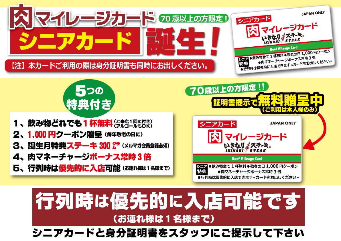 いきなりステーキで70歳以上向け、シニア肉マイレージカードで敬老の日に1000円クーポンがもれなく貰える。