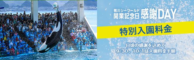 鴨川シーワールド開業記念日感謝DAYで入園券が2800円⇒1400円の半額。9/30~10/1。その他クーポンまとめ。