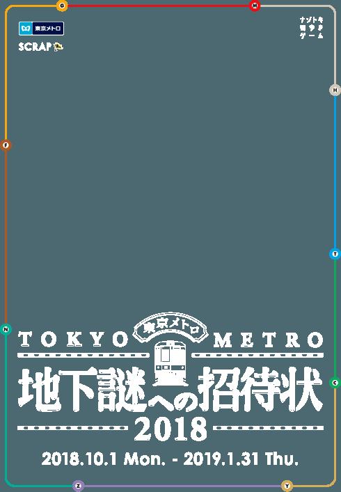 東京メトロ全域を利用した謎解きイベント「地下謎への招待状2018」が開催予定。東京メトロ24時間乗車券付き。10/1~2019/1/31。