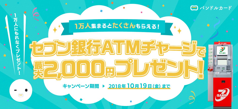 セブン銀行ATMでVISAプリペイドカードの「バンドルカード」をチャージすると最大2000円分貰える。~10/19。
