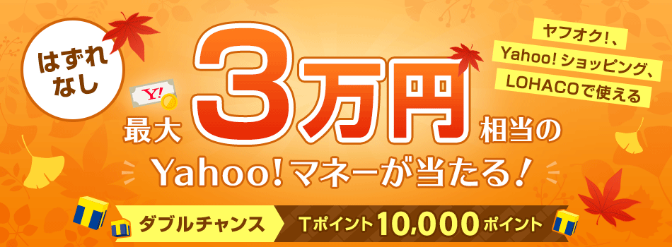 Yahoo!ズバトクで最大3万円相当のYahoo!マネーが当たる。~10/14。