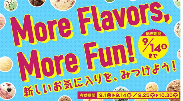 サーティワンで「ONE FLAVOR PLUS TICKET」キャンペーンでアイスを買うと次回アイス1個プラスが無料。~9/14。