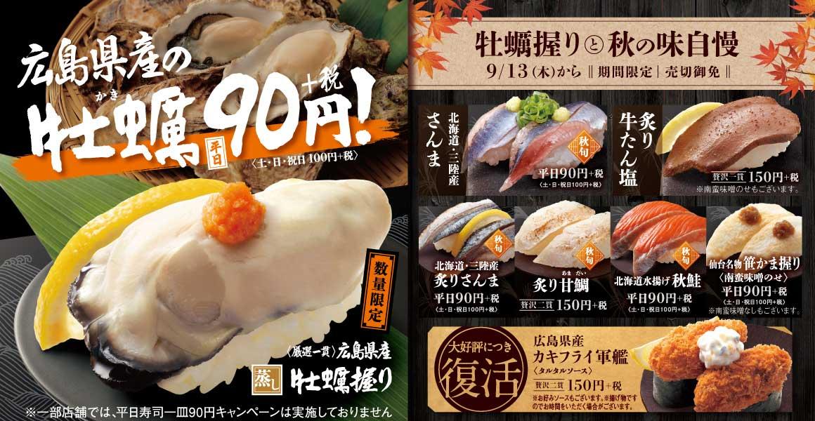 はま寿司で牡蠣握りと秋の味自慢セールとクーポンを公開中。~10/3。