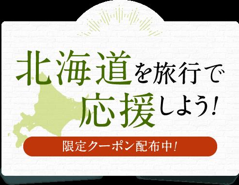 楽天トラベルで北海道応援クーポンを配信中。行って食べて応援しよう。~12/20。