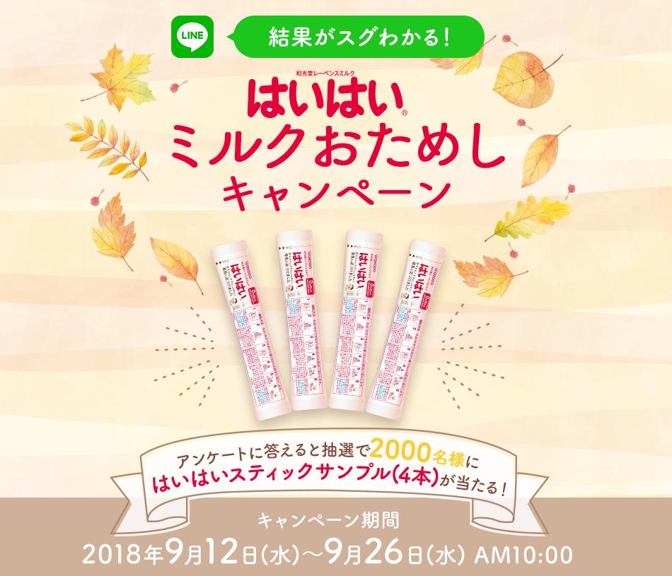 和光堂で和光堂レーズンミルク はいはいスティックサンプル4本が抽選で2000名に当たる。