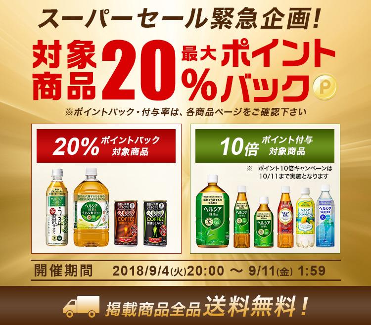 楽天24でヘルシア緑茶などヘルシアシリーズがポイント10-20%バック。10%OFFクーポン併用でアマゾンより安い。~9/11 2時。