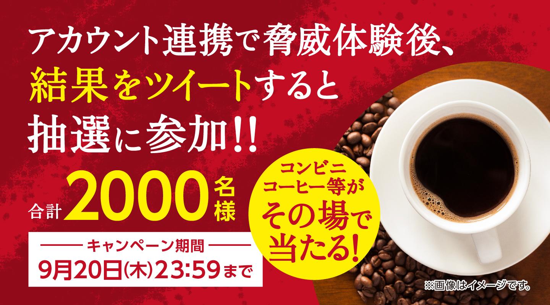 シマンテックのノートンで「超リアル体験!ネットの脅威キャンペーン」で抽選で2000名にコンビニコーヒーが当たる。~9/20。