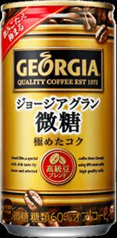 LINEで抽選で20万名に「ジョージア グラン 微糖」がその場で当たる。コンビニで引き換え可能。~9/10。