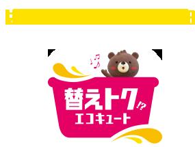 関西電力でクイズに答えるとはぴ太QUOカード2000円分が960名に当たる。~12/31。