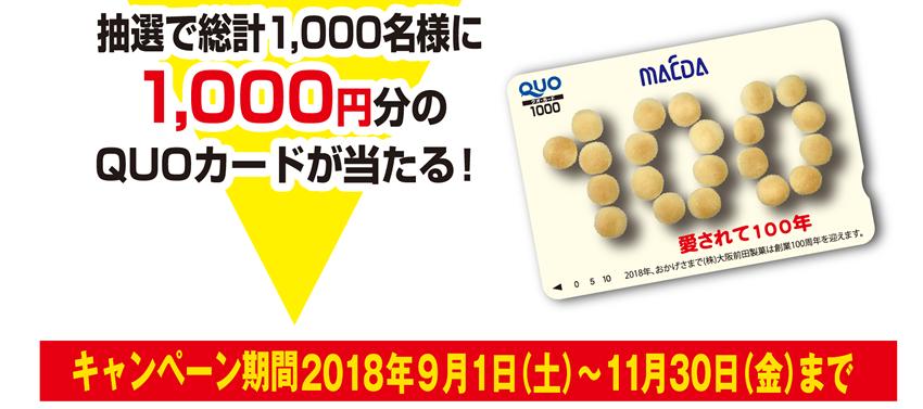 大阪前田製菓で抽選で1000名に1000円分のQUOカードが当たる。~11/30。