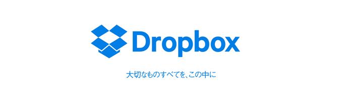 ソースネクストでオンラインストレージサービス「Dropbox Plus版」1年版が12000円⇒9000円にてセール中。