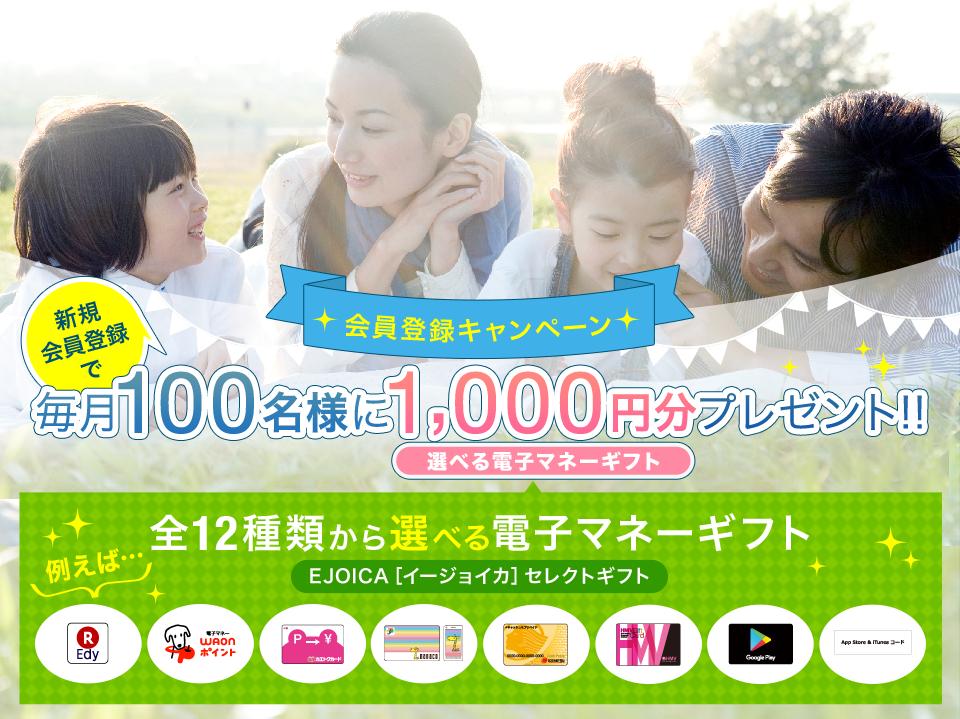 クラブサンスターで毎月100名に選べる電子マネーギフトEJOICA1000円分が当たる。Edyやnanaco、Amazonギフト券に変換可能。