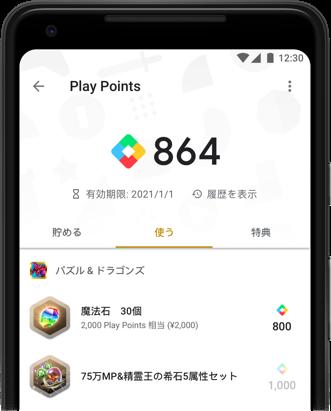 Google Play Pointsが近日中に開始。最初の7日間は100円につき3ポイント還元。9/18~。