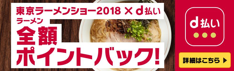 東京ラーメンショー2018のらーめんチケットをd払いで払うと上限5000円分まで全額ポイントバック。ドコモ以外も利用可能。10/25~11/4。