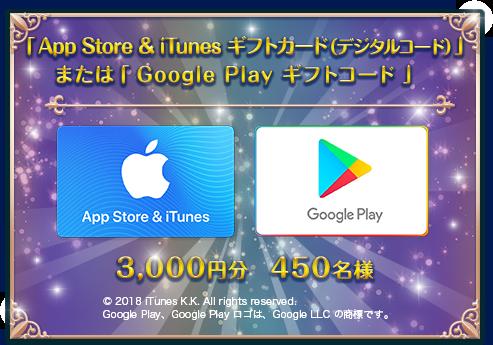モンスターストライクでApp Store & iTunes ギフトカード、Google Play ギフトコード、ディズニーストアギフトカード3000円分が抽選で900名に当たる。~9/14。